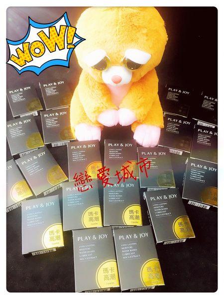 瑪卡熱感激性潤滑液隨身盒(3g x 3包裝)威而柔,保養,性愛,縮陰,高潮,潮吹