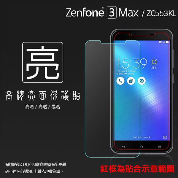 ◆亮面螢幕保護貼 ASUS 華碩 ZenFone 3 Max ZC553KL X00DDA 保護貼 軟性 高清 亮貼 亮面貼 保護膜 手機膜