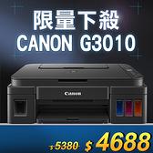 【限量下殺30台】Canon PIXMA G3010 原廠大供墨複合機 /適用 GI-790BK/GI-790C/GI-790M/GI-790Y