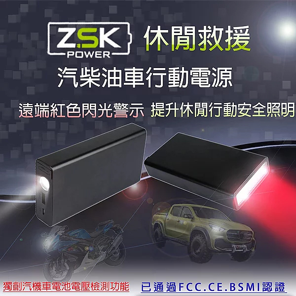 【愛車族】ZSK F1-6900 汽柴油車救車行動電源(已通過FCC.CE.BSMI認證)