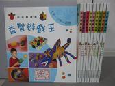 【書寶二手書T4/少年童書_RIK】小小創意家-益智遊戲王_小小設計師等_共10本合售