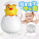 IDEA 噴水洗澡 玩具 花灑 浴室 寶寶 兒童幼兒 噴水小鴨 水槍 戲水 玩水