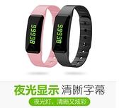 夜光計步器多功能計步數器老人走路手環學生運動電子手腕錶卡路里 【618特惠】