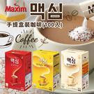 韓國 Maxim 咖啡 100入 手提盒...