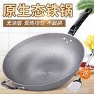 家用老式生鐵鍋電磁爐燃氣灶適用鑄鐵炒鍋無涂層炒菜鍋不黏平底鍋
