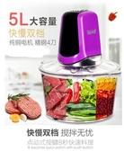 絞肉機大容量家用電動料理機全自動肉餡機絞肉機碎肉機小型碎菜器絞餡機春季新品