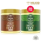 即期【紐西蘭MILKIO】特級草飼牛蒜香+萊姆無水奶油 (250毫升) Ghee 效期2021/09