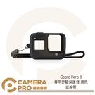 ◎相機專家◎ CameraPro Gopro Hero 8 專用矽膠保護套 黑色 保護套 矽膠套 防刮 送腕帶 非原廠