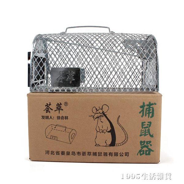 捕鼠器 自動連續捕鼠器老鼠籠子家用抓耗子工具滅鼠器驅鼠器捕鼠籠 1995生活雜貨igo