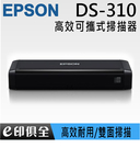 EPSON DS-310 A4高效可攜式掃描器