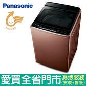Panasonic國際17KG變頻洗衣機NA-V170GB-T含配送到府+標準安裝【愛買】