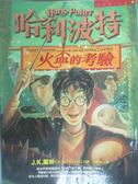 【書寶二手書T6/一般小說_JEH】哈利波特4-火盃的考驗_J.K羅琳