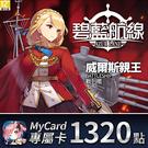 【綠蔭-全店免運】點數卡-MyCard 碧藍航線專屬卡 1320點