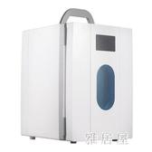 汽車迷你10L冰箱冷藏保溫箱車載12V小型單門式制冷冷暖箱家車兩用 PA15966『雅居屋』