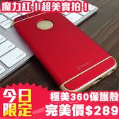 全包覆組合式 手機保護殼 背蓋 手機套 iPhone 6s + 磨砂 360【DA0008】聖誕限定 IP 絕美 魔力紅