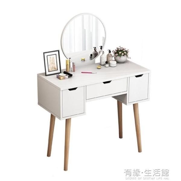 化妝桌 梳妝台臥室北歐現代簡約經濟型收納櫃一體迷你網紅ins風化妝桌子AQ 有緣生活館