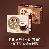 韓國 Mitte 熱巧克力飲 (白巧克力/提拉米蘇) (30g*10條入)  代購