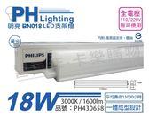 PHILIPS飛利浦 BN018 LED 18W 3000K 黃光 4尺 全電壓 支架燈 層板燈 _ PH430658