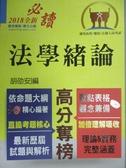 【書寶二手書T4/進修考試_YAE】高普考-法學緒論_胡劭安