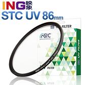 【24期0利率】STC 86mm UV 保護鏡 雙面奈米多層鍍膜 台灣製造 一年保固 勝勢公司貨 86 長效防潑水