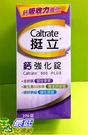 [105限時限量促銷] COSCO 挺立 鈣強化錠 CALIUM PLUS  270粒  _C880907