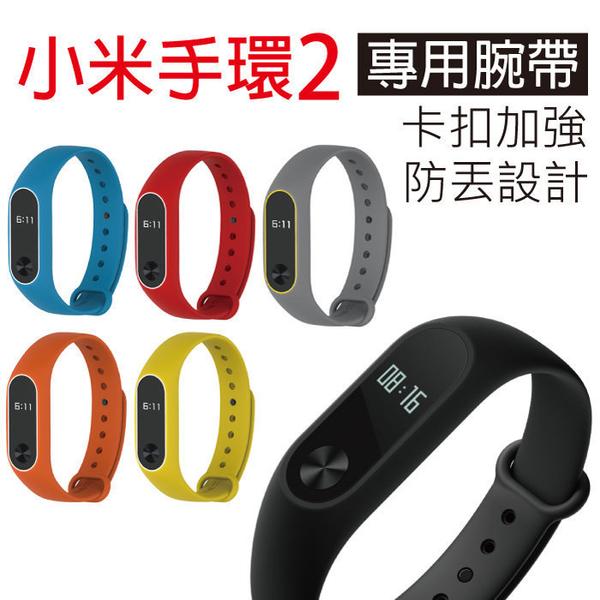奇膜包膜 小米手環2 炫彩 腕帶 替換帶 光感版 螢幕