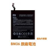 【免運費】送4大好禮【含稅附發票】小米 5S BM36 小米5S 原廠電池
