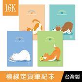 珠友 SS-10025 16K橫線定頁筆記本/記事本/可愛本子(A271-A274)-24張