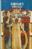 (二手書)希臘的誕生-燦爛的古典文明