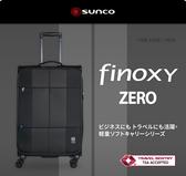 皇冠CROWN - SUNCO finoxy zero Technum 及輕量擴充拉練軟箱 旅行箱/行李箱-28吋(黑)