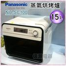 15公升 Panasonic 蒸氣烘烤爐(NU-SC100)【新莊信源】