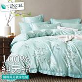 【BELLE VIE】40支純天絲雙人加大床包兩用被四件組-花語露