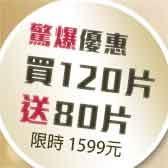 【限時驚爆價!!】買120片送80片1599元