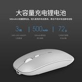 靜音無聲無線鼠標可充電式藍芽雙模5.0適用MateBook14/ 【全館免運】