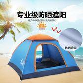 帳篷戶外3-4人全自動二室一廳野外自駕游防雨2雙人野營沙灘加厚  Cocoa  IGO