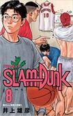 SLAM DUNK 新装再編版   8
