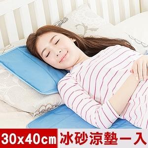 【米夢家居】嚴選長效型降6度冰砂冰涼墊枕頭專用30x40cm(一入)
