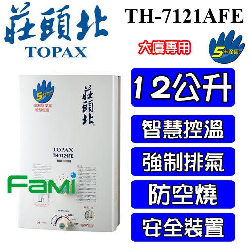 【fami】莊頭北熱水器 強排熱水器 TH 7121AFE 12L智慧恆溫強排