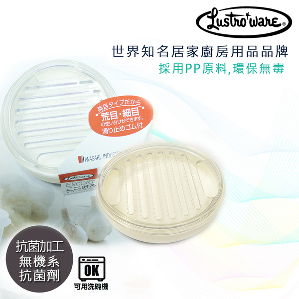 【Lustroware】日本進口磨泥器(白)