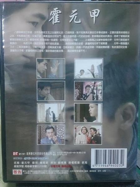挖寶二手片-S74-034-正版DVD-大陸劇【霍元甲 全30集5碟】-趙文卓 梅婷 吳越
