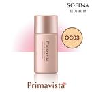 SOFINA Primavista 輕勻亮澤持妝粉底液 升級版OC03