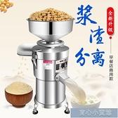 豆漿機 精品100型家用不銹鋼磨漿機大容量商用豆漿機現磨豆腐機渣漿分離【618特惠】