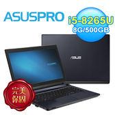 【ASUSPRO】P1440FA-0151B8265U 14吋 時尚輕盈商用筆電 【加碼送創見32G隨身碟】