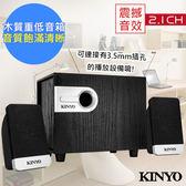 【KINYO】2.1聲道3D精緻木質音箱喇叭/音響(KY-1701)下置式震撼