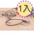【上班族必備】包包頭假髮專用髮網-單入(11CM) [44267]