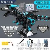 超大遙控恐龍玩具男孩電動霸王龍兒童智能機器人汽車3仿真會走6歲 NMS名購新品
