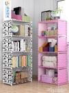 簡易書架落地置物架學生用書櫃小書架桌上兒童簡約現代收納儲物櫃 黛尼時尚精品
