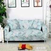 沙發罩歐式防滑彈力萬能全包沙發罩沙發墊組合 陽光好物