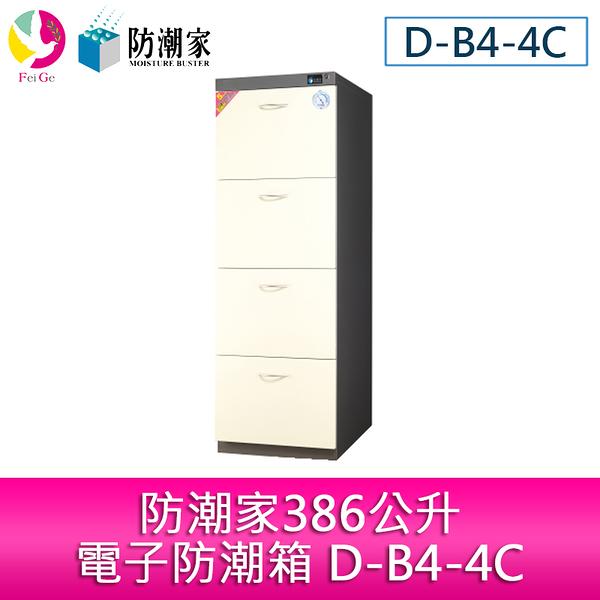分期零利率 防潮家386公升電子防潮箱 D-B4-4C