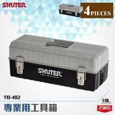 4入TB-402 專業用工具箱/多功能工具箱/樹德工具箱/專用型工具箱